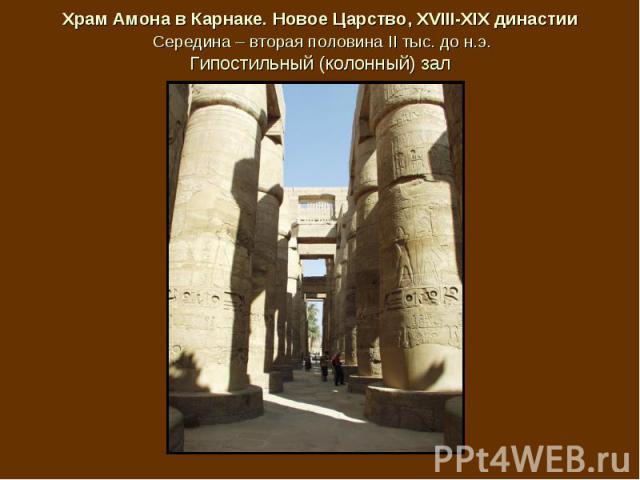 Храм Амона в Карнаке. Новое Царство, XVIII-XIX династии Середина – вторая половина II тыс. до н.э. Гипостильный (колонный) зал