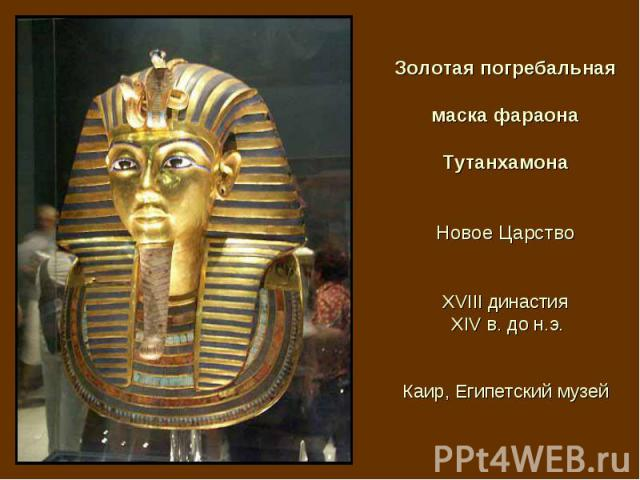 Золотая погребальная маска фараона Тутанхамона Новое Царство XVIII династия XIV в. до н.э. Каир, Египетский музей