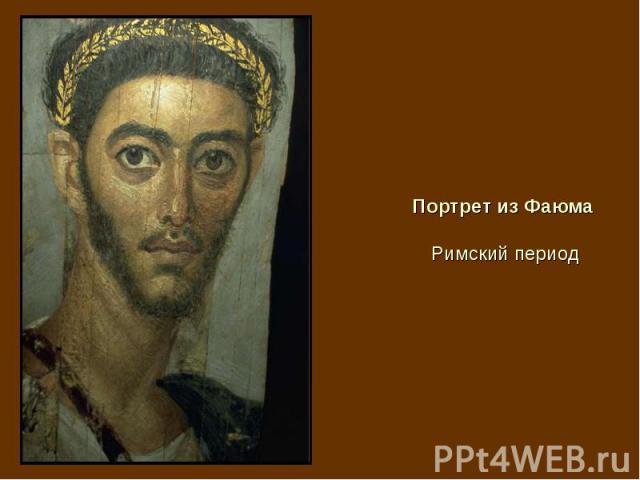 Портрет из Фаюма Римский период