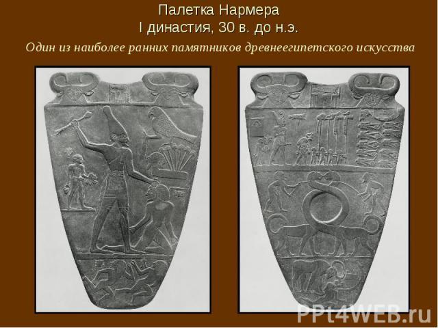 Палетка Нармера I династия, 30 в. до н.э. Один из наиболее ранних памятников древнеегипетского искусства