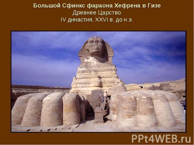 Большой Сфинкс фараона Хефрена в Гизе Древнее Царство IV династия, XXVI в. до н.э.