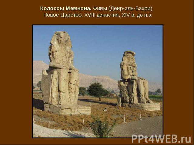 Колоссы Мемнона. Фивы (Деир-эль-Бахри) Новое Царство. XVIII династия, XIV в. до н.э.