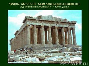 АФИНЫ, АКРОПОЛЬ. Храм Афины-девы (Парфенон) Зодчие Иктин и Калликрат. 447-438 гг