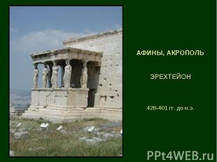 АФИНЫ, АКРОПОЛЬ ЭРЕХТЕЙОН 428-401 гг. до н.э.