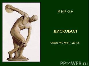 М И Р О Н ДИСКОБОЛ Около 460-450 гг. до н.э.
