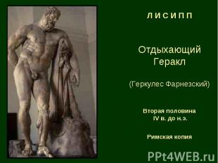 Л И С И П П Отдыхающий Геракл (Геркулес Фарнезский) Вторая половина IV в. до н.э