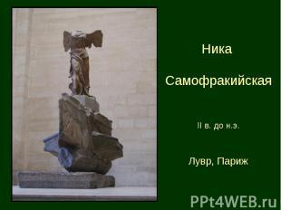 Ника Самофракийская II в. до н.э. Лувр, Париж