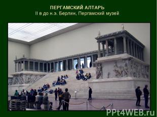 ПЕРГАМСКИЙ АЛТАРЬ II в до н.э. Берлин, Пергамский музей
