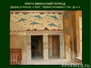 КРИТО-МИКЕНСКИЙ ПЕРИОД Дворец в Кноссе, о.Крит. Первая половина II тыс. до н.э.