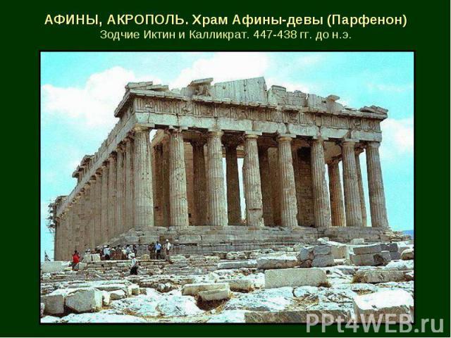 АФИНЫ, АКРОПОЛЬ. Храм Афины-девы (Парфенон) Зодчие Иктин и Калликрат. 447-438 гг. до н.э.