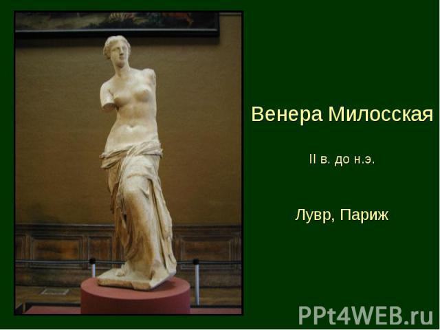 Венера Милосская II в. до н.э. Лувр, Париж