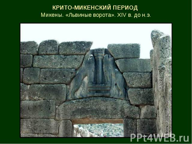 КРИТО-МИКЕНСКИЙ ПЕРИОД Микены. «Львиные ворота». XIV в. до н.э.