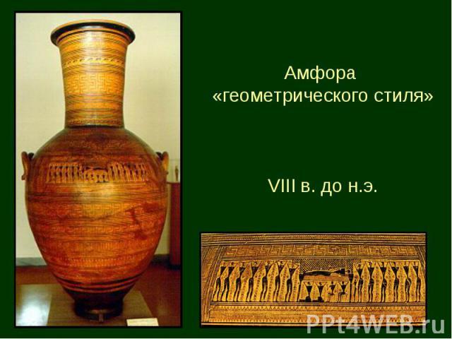 Амфора «геометрического стиля» VIII в. до н.э.