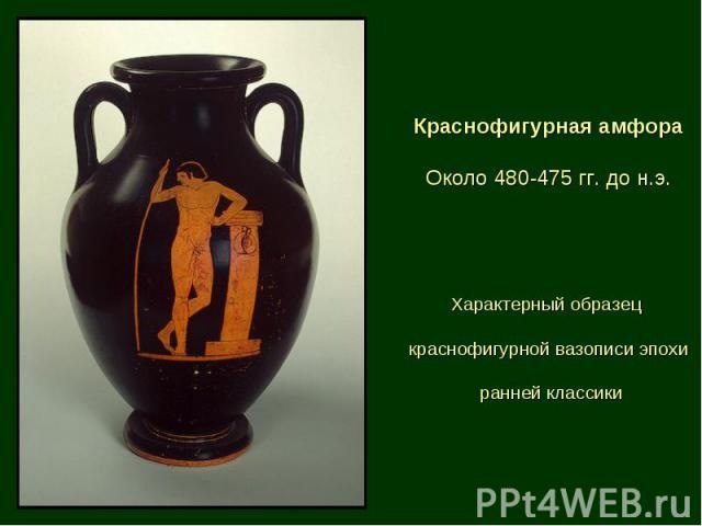 Краснофигурная амфора Около 480-475 гг. до н.э. Характерный образец краснофигурной вазописи эпохи ранней классики