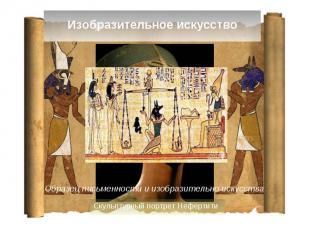 Изобразительное искусство Скульптурный портрет Нефертити