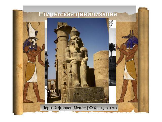 Египетская цивилизация