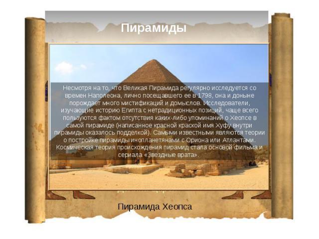 Пирамиды Пирамида Джосера