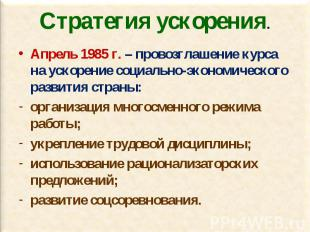 Апрель 1985 г. – провозглашение курса на ускорение социально-экономического разв