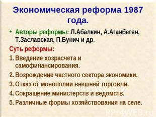 Авторы реформы: Л.Абалкин, А.Аганбегян, Т.Заславская, П.Бунич и др. Авторы рефор