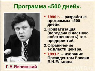1990 г. – разработка программы «500 дней»: 1990 г. – разработка программы «500 д