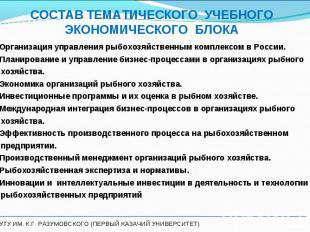 1. Организация управления рыбохозяйственным комплексом в России. 1. Организация