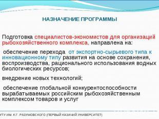 Подготовка специалистов-экономистов для организаций рыбохозяйственного комплекса