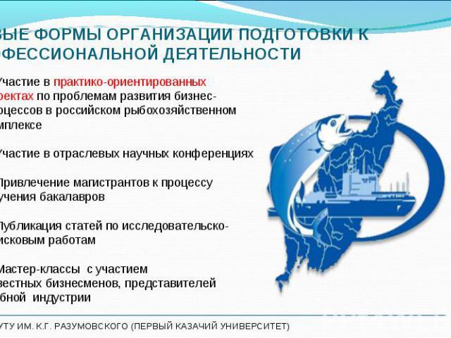 Участие в практико-ориентированных проектах по проблемам развития бизнес-процессов в российском рыбохозяйственном комплексе Участие в практико-ориентированных проектах по проблемам развития бизнес-процессов в российском рыбохозяйственном комплексе У…