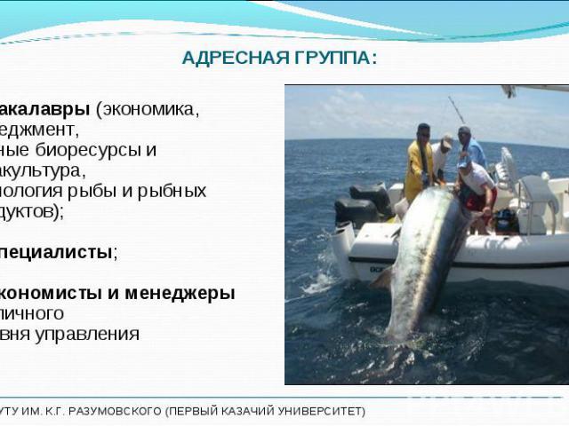 бакалавры (экономика, менеджмент, бакалавры (экономика, менеджмент, водные биоресурсы и аквакультура, технология рыбы и рыбных продуктов); специалисты; экономисты и менеджеры различного уровня управления