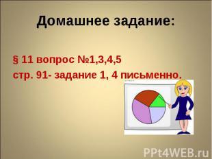 § 11 вопрос №1,3,4,5 стр. 91- задание 1, 4 письменно.