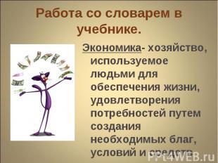 Экономика- хозяйство, используемое людьми для обеспечения жизни, удовлетворения