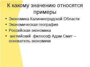 Экономика Калининградской Области Экономика Калининградской Области Экономическа