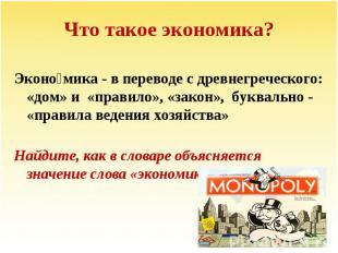 Эконо мика - в переводе с древнегреческого: «дом» и «правило», «закон», буквальн