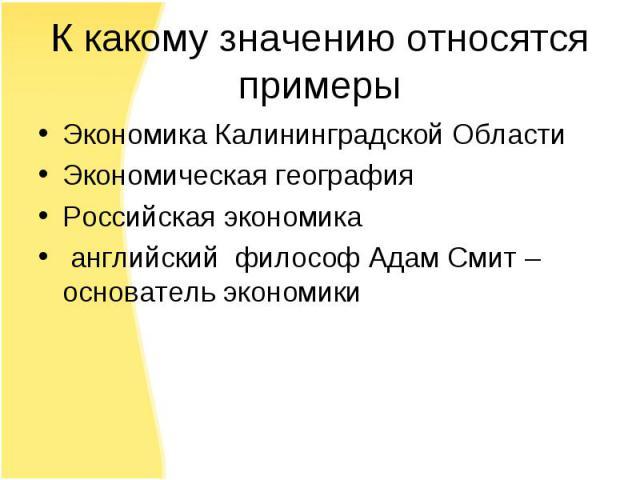 Экономика Калининградской Области Экономика Калининградской Области Экономическая география Российская экономика английский философ Адам Смит – основатель экономики