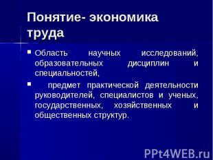 Область научных исследований, образовательных дисциплин и специальностей, Област