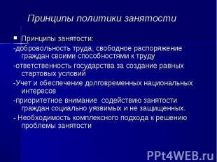 Принципы занятости: Принципы занятости: -добровольность труда, свободное распоря