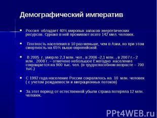 Россия обладает 40% мировых запасов энергетических ресурсов. Однако в ней прожив