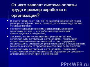 В соответствии со ст. 135 ТК РФ системы заработной платы, размеры тарифных ставо