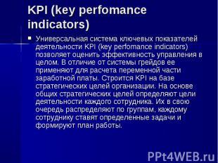 Универсальная система ключевых показателей деятельности KPI (key perfomance indi