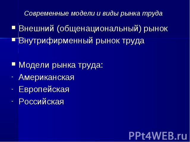 Внешний (общенациональный) рынок Внешний (общенациональный) рынок Внутрифирменный рынок труда Модели рынка труда: Американская Европейская Российская