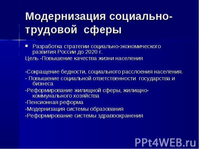 Разработка стратегии социально-экономического развития России до 2020 г. Разработка стратегии социально-экономического развития России до 2020 г. Цель -Повышение качества жизни населения -Сокращение бедности, социального расслоения населения. - Повы…