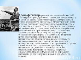 Адольф Гитлер- уверял, что начавшийся в 1933 Третий рейх просуществует тысячу ле