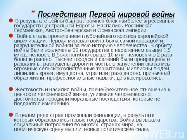В результате войны был разгромлен блок наиболее агрессивных государств Центральной Европы. Распались Российская, Германская, Австро-Венгерская и Османская империи. В результате войны был разгромлен блок наиболее агрессивных государств Центральной Ев…