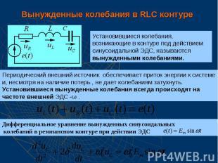 Вынужденные колебания в RLC контуре