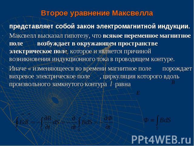 Второе уравнение Максвелла представляет собой закон электромагнитной индукции. Максвелл высказал гипотезу, что всякое переменное магнитное поле возбуждает в окружающем пространстве электрическое поле, которое и является причиной возникновения индукц…