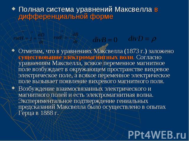 Полная система уравнений Максвелла в дифференциальной форме Полная система уравнений Максвелла в дифференциальной форме Отметим, что в уравнениях Максвелла (1873 г.) заложено существование электромагнитных волн. Согласно уравнениям Максвелла, всякое…