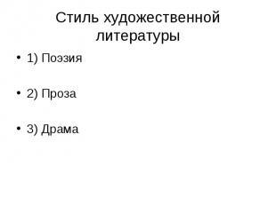 1) Поэзия 1) Поэзия 2) Проза 3) Драма
