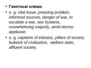 Газетные клише, Газетные клише, e. g. vital issue, pressing problem, informed so