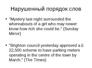 """""""Mystery last night surrounded the whereabouts of a girl who may newer know"""