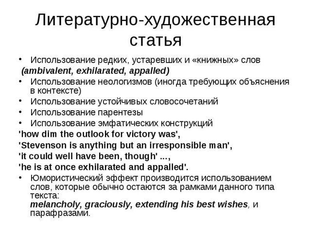 Использование редких, устаревших и «книжных» слов Использование редких, устаревших и «книжных» слов (ambivalent, exhilarated, appalled) Использование неологизмов (иногда требующих объяснения в контексте) Использование устойчивых словосочетаний Испол…