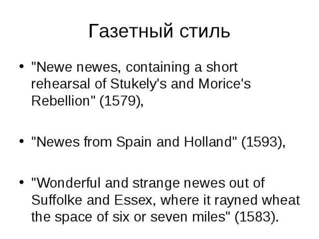 """""""Newe newes, containing a short rehearsal of Stukely's and Morice's Rebellion"""" (1579), """"Newe newes, containing a short rehearsal of Stukely's and Morice's Rebellion"""" (1579), """"Newes from Spain and Holland"""" (1593), """"…"""